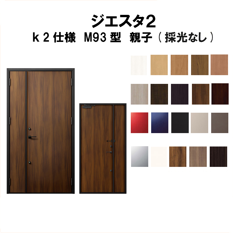 リクシル 玄関ドア ジエスタ2 K2仕様 M93型デザイン 親子ドア(採光なし) トステム LIXIL TOSTEM 断熱玄関ドア GIESTA 住宅用 アルミサッシ 玄関ドア おしゃれ 交換 リフォーム DIY kenzai