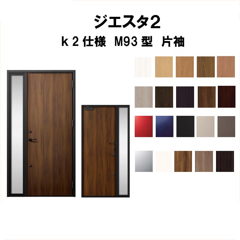 リクシル 玄関ドア ジエスタ2 K2仕様 M93型デザイン 片袖ドア トステム LIXIL TOSTEM 断熱玄関ドア GIESTA 住宅用 アルミサッシ 玄関ドア おしゃれ 交換 リフォーム DIY kenzai