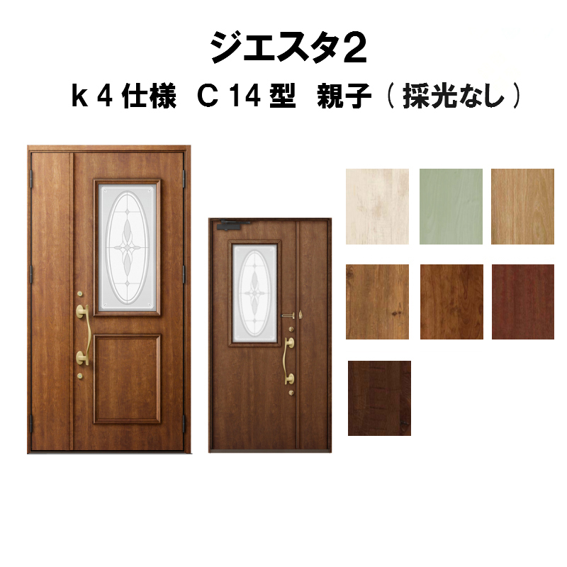 リクシル 玄関ドア ジエスタ2 K4仕様 C14型デザイン 親子ドア(採光なし) トステム LIXIL TOSTEM 断熱玄関ドア GIESTA 住宅用 アルミサッシ 玄関ドア おしゃれ 交換 リフォーム DIY kenzai