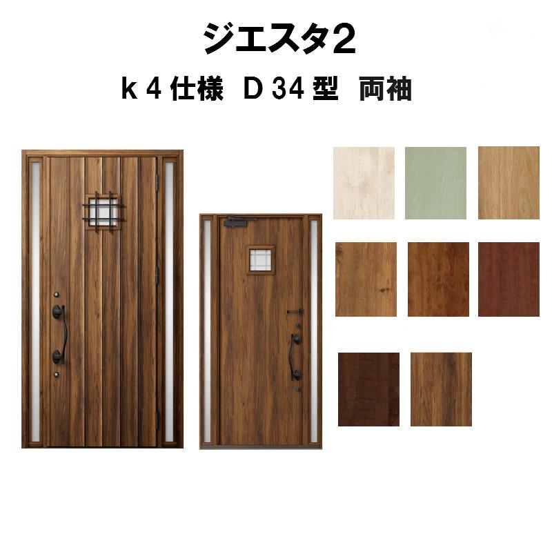 リクシル 玄関ドア ジエスタ2 K4仕様 D34型デザイン 両袖ドア トステム LIXIL TOSTEM 断熱玄関ドア GIESTA 住宅用 アルミサッシ 玄関ドア おしゃれ 交換 リフォーム DIY kenzai