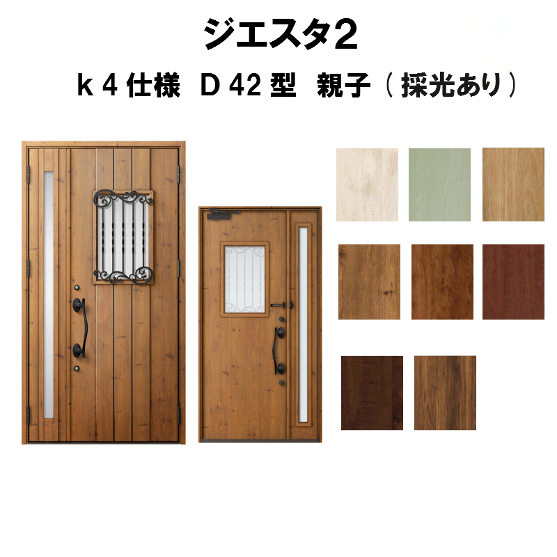 リクシル 玄関ドア ジエスタ2 K4仕様 D42型デザイン 親子ドア(採光あり) トステム LIXIL TOSTEM 断熱玄関ドア GIESTA 住宅用 アルミサッシ 玄関ドア おしゃれ 交換 リフォーム DIY kenzai