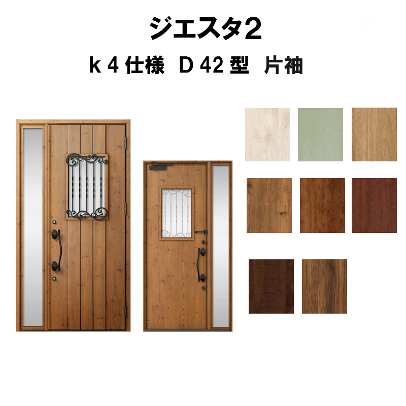 リクシル 玄関ドア ジエスタ2 K4仕様 D42型デザイン 片袖ドア トステム LIXIL TOSTEM 断熱玄関ドア GIESTA 住宅用 アルミサッシ 玄関ドア おしゃれ 交換 リフォーム DIY kenzai