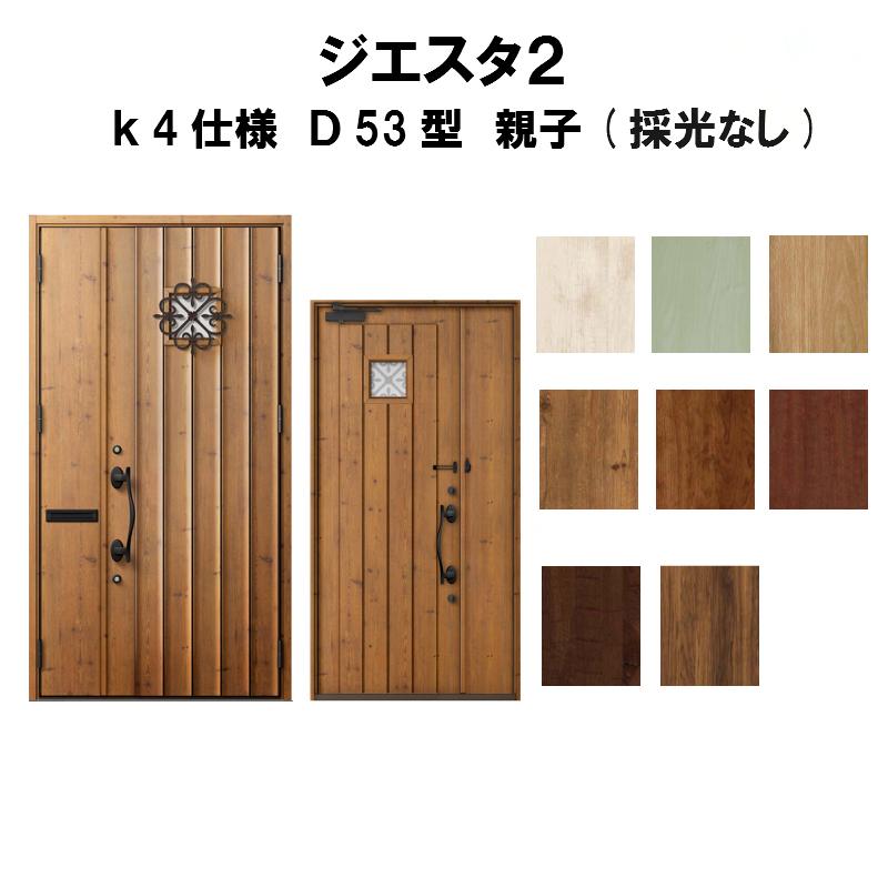 リクシル 玄関ドア ジエスタ2 K4仕様 D53型デザイン 親子ドア(採光なし) トステム LIXIL TOSTEM 断熱玄関ドア GIESTA 住宅用 アルミサッシ 玄関ドア おしゃれ 交換 リフォーム DIY kenzai