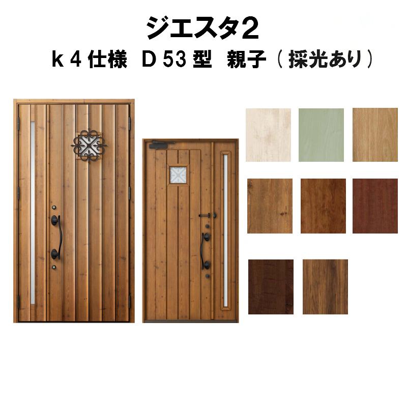 リクシル 玄関ドア ジエスタ2 K4仕様 D53型デザイン 親子ドア(採光あり) トステム LIXIL TOSTEM 断熱玄関ドア GIESTA 住宅用 アルミサッシ 玄関ドア おしゃれ 交換 リフォーム DIY kenzai