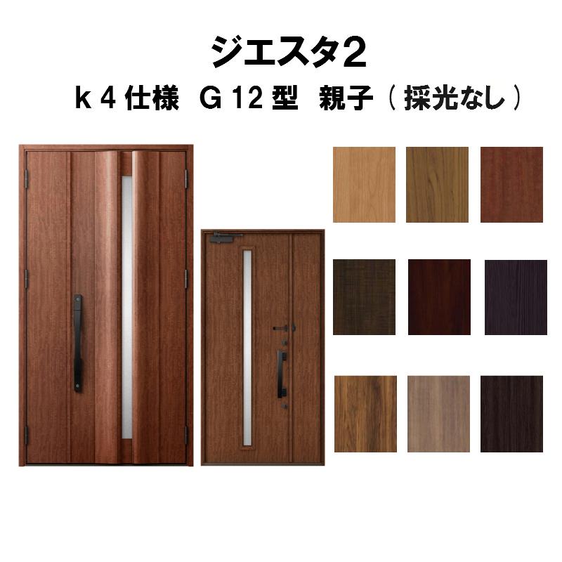 リクシル 玄関ドア ジエスタ2 K4仕様 G12型デザイン 親子ドア(採光なし) トステム LIXIL TOSTEM 断熱玄関ドア GIESTA 住宅用 アルミサッシ 玄関ドア おしゃれ 交換 リフォーム DIY kenzai