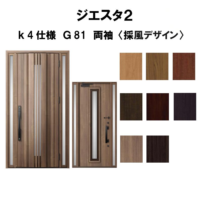 リクシル 玄関ドア ジエスタ2 K4仕様 G81型 採風デザイン 両袖ドア トステム LIXIL TOSTEM 断熱玄関ドア GIESTA 住宅用 アルミサッシ 玄関ドア おしゃれ 交換 リフォーム DIY kenzai