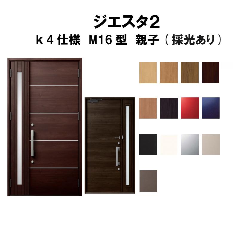 リクシル 玄関ドア ジエスタ2 K4仕様 M16型デザイン 親子ドア(採光あり) トステム LIXIL TOSTEM 断熱玄関ドア GIESTA 住宅用 アルミサッシ 玄関ドア おしゃれ 交換 リフォーム DIY kenzai