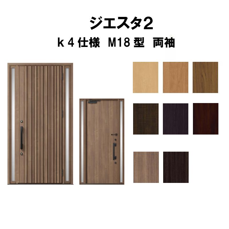 リクシル 玄関ドア ジエスタ2 K4仕様 M18型デザイン 両袖ドア トステム LIXIL TOSTEM 断熱玄関ドア GIESTA 住宅用 アルミサッシ 玄関ドア おしゃれ 交換 リフォーム DIY kenzai