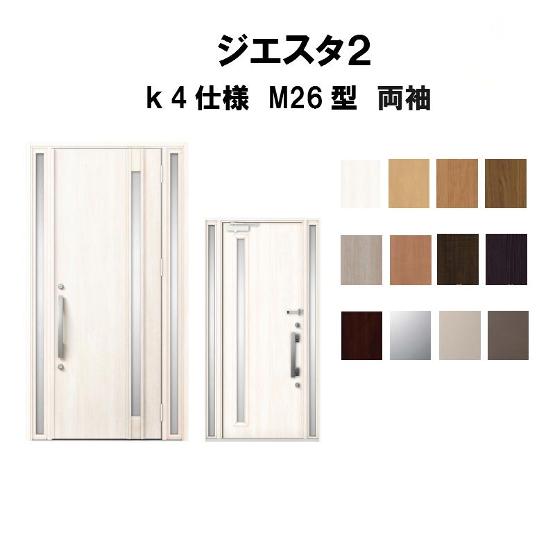 リクシル 玄関ドア ジエスタ2 K4仕様 M26型デザイン 両袖ドア トステム LIXIL TOSTEM 断熱玄関ドア GIESTA 住宅用 アルミサッシ 玄関ドア おしゃれ 交換 リフォーム DIY kenzai