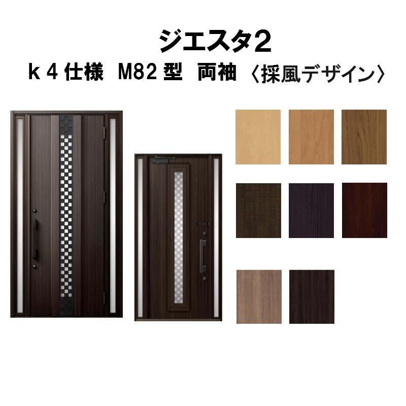リクシル 玄関ドア ジエスタ2 K4仕様 M82型デザイン 両袖ドア トステム LIXIL TOSTEM 断熱玄関ドア GIESTA 住宅用 アルミサッシ 玄関ドア おしゃれ 交換 リフォーム DIY kenzai