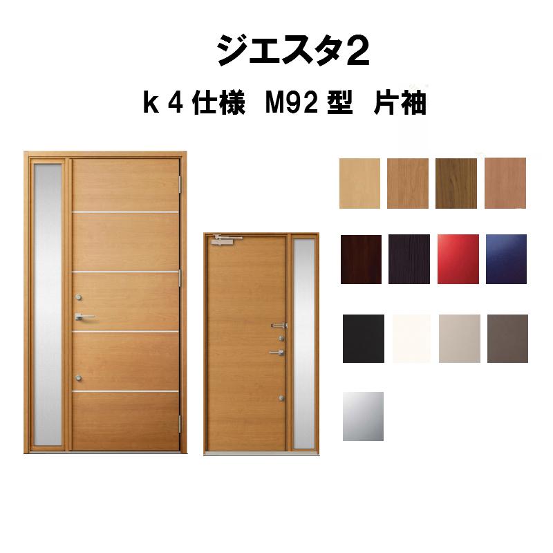 リクシル 玄関ドア ジエスタ2 K4仕様 M92型デザイン 片袖ドア トステム LIXIL TOSTEM 断熱玄関ドア GIESTA 住宅用 アルミサッシ 玄関ドア おしゃれ 交換 リフォーム DIY kenzai