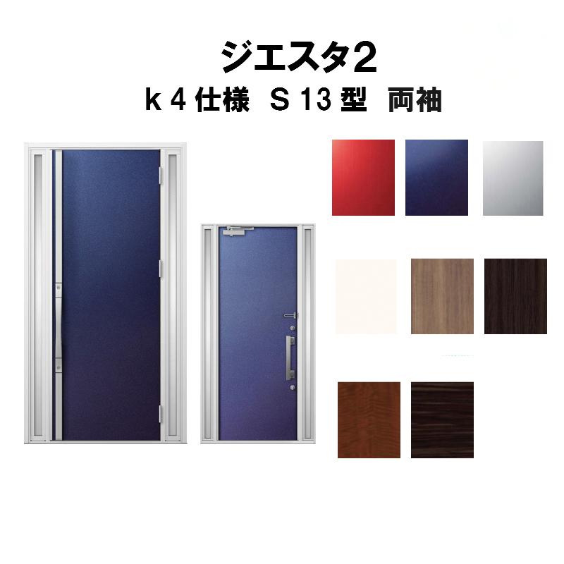リクシル 玄関ドア ジエスタ2 K4仕様 S13型デザイン 両袖ドア トステム LIXIL TOSTEM 断熱玄関ドア GIESTA 住宅用 アルミサッシ 玄関ドア おしゃれ 交換 リフォーム DIY kenzai