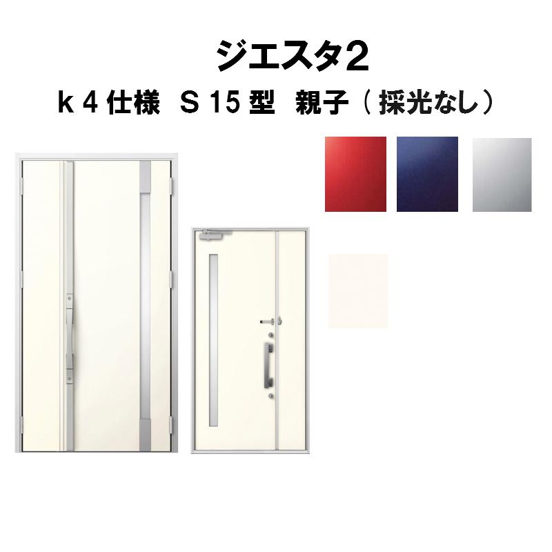 リクシル 玄関ドア ジエスタ2 K4仕様 S15型デザイン 親子ドア(採光なし) トステム LIXIL TOSTEM 断熱玄関ドア GIESTA 住宅用 アルミサッシ 玄関ドア おしゃれ 交換 リフォーム DIY kenzai