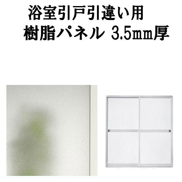 浴室引戸(引き戸) 引き違い用樹脂パネル 16-18 3.5mm厚 W779×H857mm2枚、W779×H796mm2枚入り (1セット) 梨地柄 LIXIL/TOSTEM 引違い kenzai
