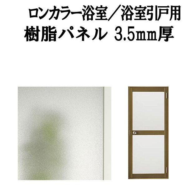 【5月はエントリーでP10倍】浴室ドア ロンカラー浴室/浴室引戸(引き戸) 用樹脂パネル 特注MAX用 3.5mm厚 W929×H1016mm 2枚入り(1セット) 梨地柄 LIXIL/TOSTEM kenzai