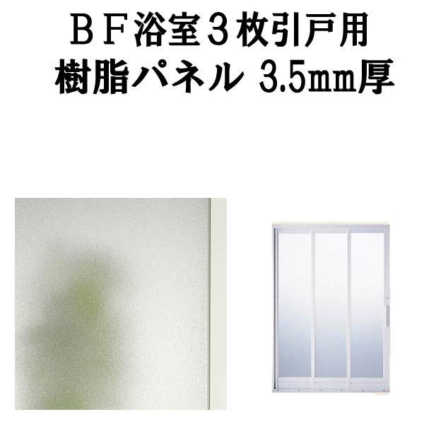 浴室ドア BF浴室3枚引戸(引き戸) 交換用樹脂パネル 特注MAX用 3.5mm厚 W572×H1828mm 1枚入り(1セット) 梨地柄 LIXIL/TOSTEM kenzai