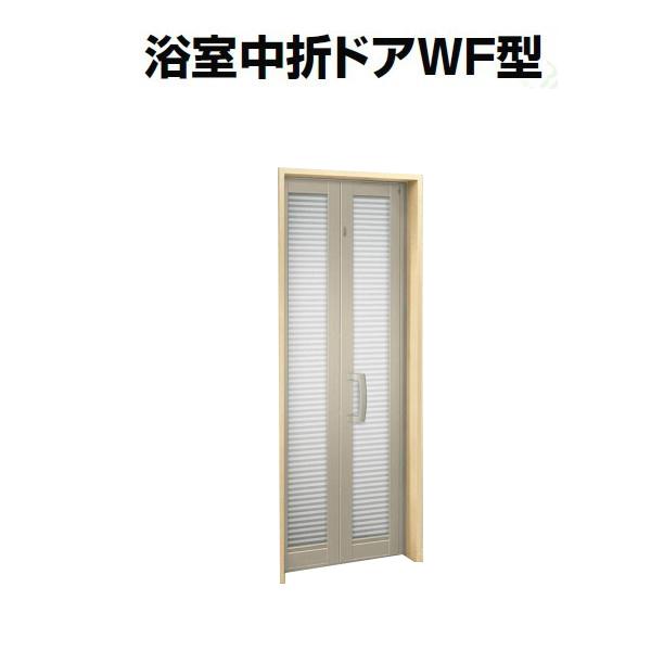 浴室中折ドアWF型 外付型 完成品 2枚折戸 W750×H2000mm LIXIL kenzai