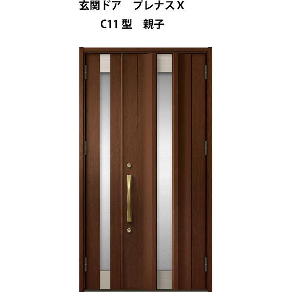 玄関ドア LIXIL プレナスX C11型デザイン 親子ドア【アルミサッシ】【リフォーム】【リクシル】【トステム】【TOSTEM】【DIY】 kenzai