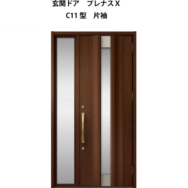 玄関ドア LIXIL プレナスX C11型デザイン 片袖ドア【アルミサッシ】【リフォーム】【リクシル】【トステム】【TOSTEM】【DIY】 kenzai