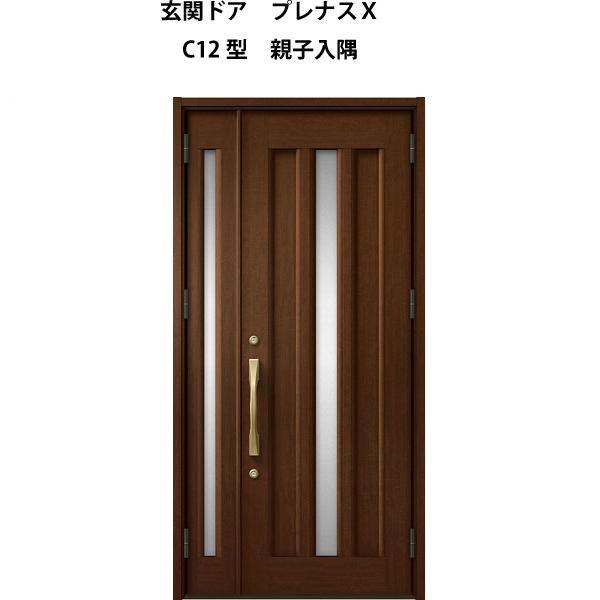 玄関ドア LIXIL プレナスX C12型デザイン 親子入隅ドア【アルミサッシ】【リフォーム】【リクシル】【トステム】【TOSTEM】【DIY】 kenzai