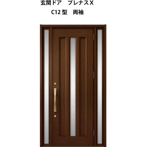 玄関ドア LIXIL プレナスX C12型デザイン 両袖ドア【アルミサッシ】【リフォーム】【リクシル】【トステム】【TOSTEM】【DIY】 kenzai