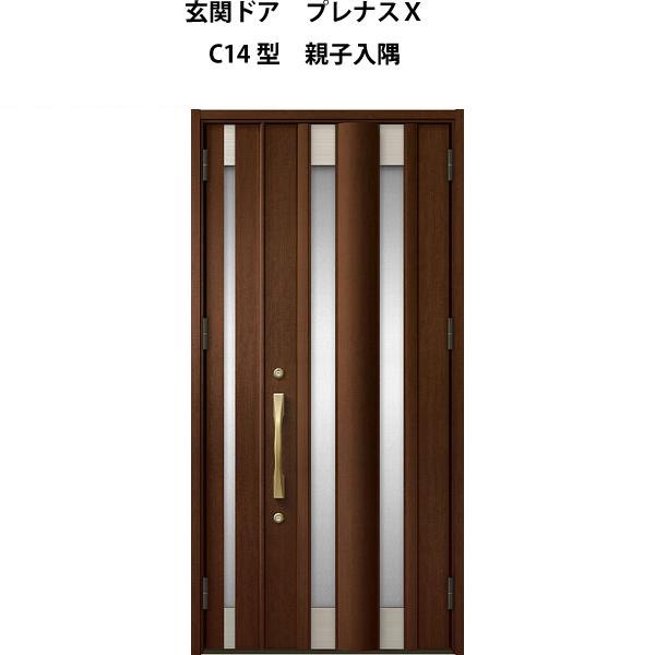 玄関ドア LIXIL プレナスX C14型デザイン 親子入隅ドア【アルミサッシ】【リフォーム】【リクシル】【トステム】【TOSTEM】【DIY】 kenzai