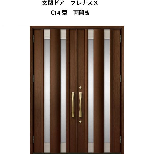 【5月はエントリーでP10倍】玄関ドア LIXIL プレナスX C14型デザイン 両開きドア【アルミサッシ】【リフォーム】【リクシル】【トステム】【TOSTEM】【DIY】 kenzai