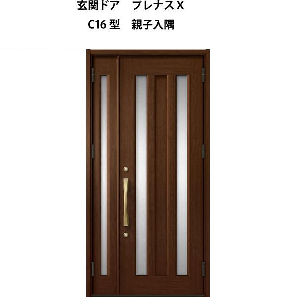 玄関ドア LIXIL プレナスX C16型デザイン 親子入隅ドア【アルミサッシ】【リフォーム】【リクシル】【トステム】【TOSTEM】【DIY】 kenzai