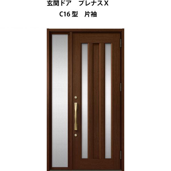 玄関ドア LIXIL プレナスX C16型デザイン 片袖ドア【アルミサッシ】【リフォーム】【リクシル】【トステム】【TOSTEM】【DIY】 kenzai