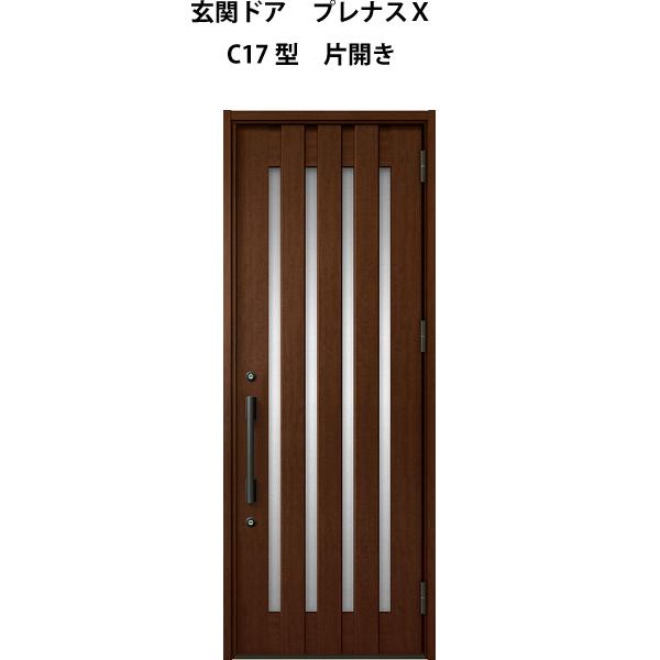 玄関ドア LIXIL プレナスX C17型デザイン 片開きドア【アルミサッシ】【リフォーム】【リクシル】【トステム】【TOSTEM】【DIY】 kenzai