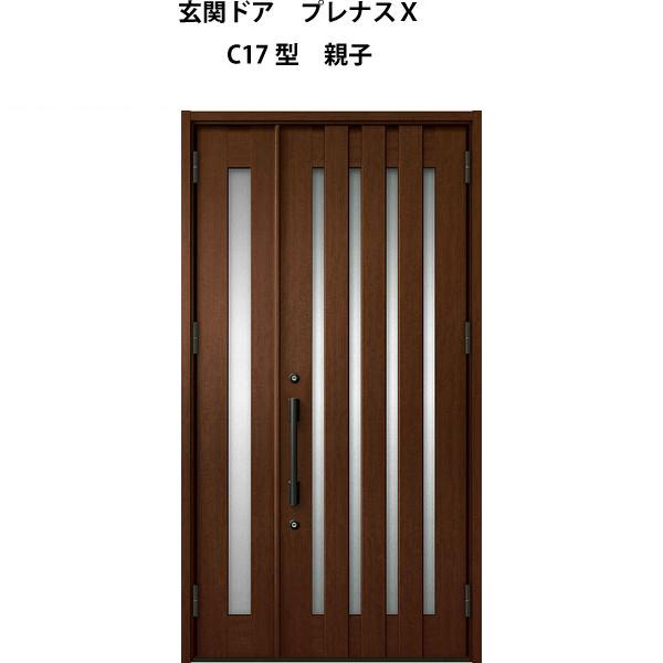 玄関ドア LIXIL プレナスX C17型デザイン 親子ドア【アルミサッシ】【リフォーム】【リクシル】【トステム】【TOSTEM】【DIY】 kenzai
