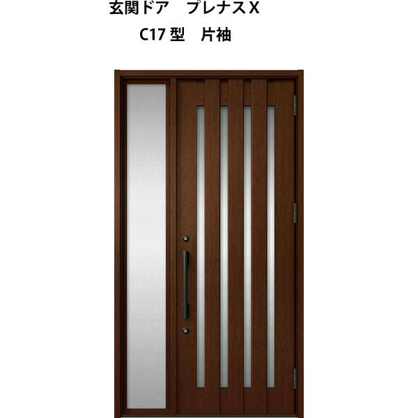 玄関ドア LIXIL プレナスX C17型デザイン 片袖ドア【アルミサッシ】【リフォーム】【リクシル】【トステム】【TOSTEM】【DIY】 kenzai