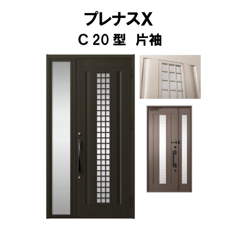 玄関ドア LIXIL プレナスX C20型デザイン 片袖ドア リクシル トステム TOSTEM アルミサッシ kenzai