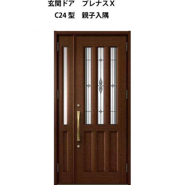 玄関ドア LIXIL プレナスX C24型デザイン 親子入隅ドア【アルミサッシ】【リフォーム】【リクシル】【トステム】【TOSTEM】【DIY】 kenzai