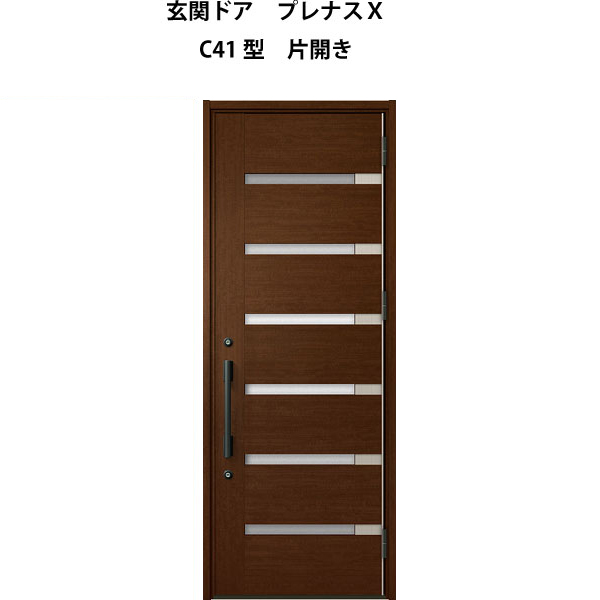 玄関ドア LIXIL プレナスX C41型デザイン 片開きドア【アルミサッシ】【リフォーム】【リクシル】【トステム】【TOSTEM】【DIY】 kenzai
