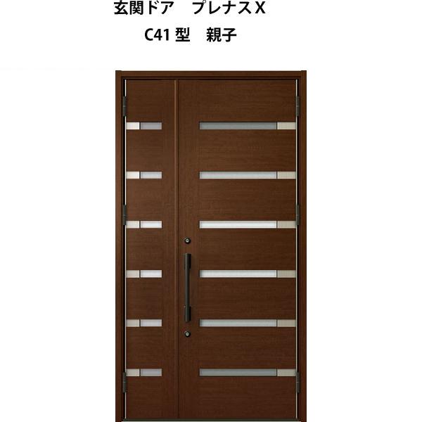 玄関ドア LIXIL プレナスX C41型デザイン 親子ドア【アルミサッシ】【リフォーム】【リクシル】【トステム】【TOSTEM】【DIY】 kenzai