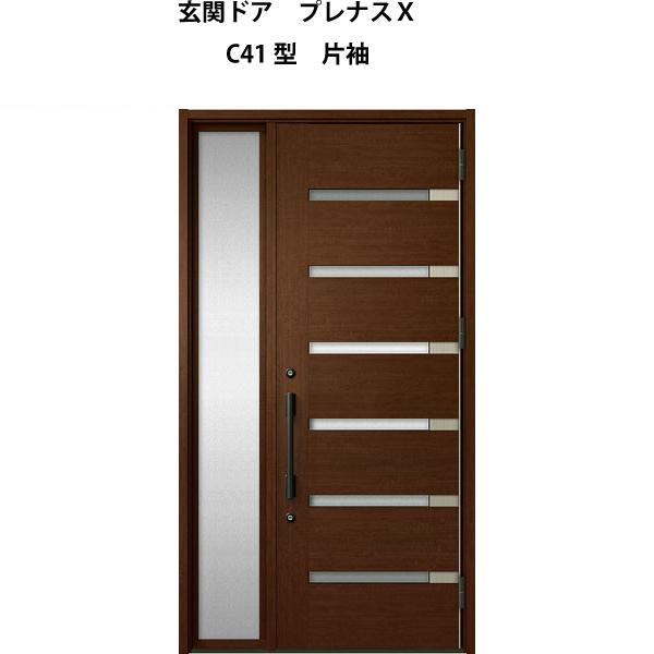 玄関ドア LIXIL プレナスX C41型デザイン 片袖ドア【アルミサッシ】【リフォーム】【リクシル】【トステム】【TOSTEM】【DIY】 kenzai