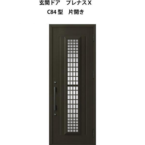 玄関ドア LIXIL プレナスX C84型デザイン 片開きドア【アルミサッシ】【リフォーム】【リクシル】【トステム】【TOSTEM】【DIY】 kenzai