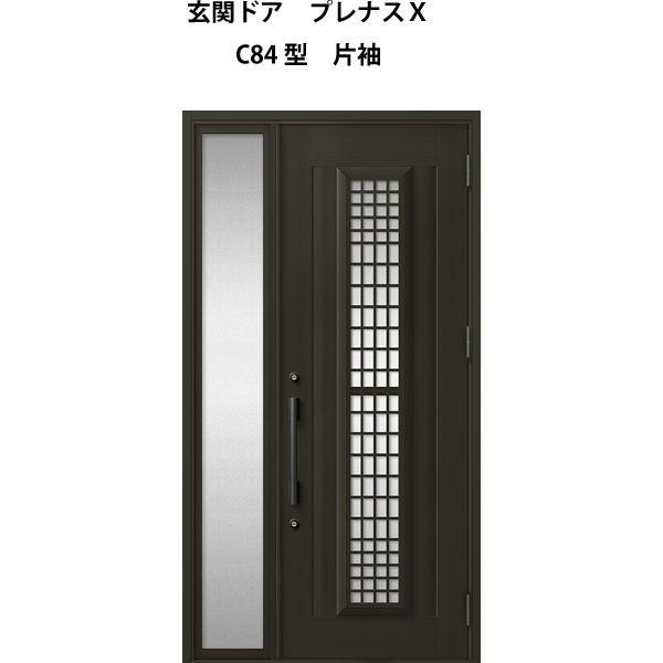 LIXIL 玄関ドア プレナスX 評判 リフォーム DIY 8月はエントリーで全品P10倍 新作販売 C84型デザイン 片袖ドア W1240×H2330mm 扉 玄関 TOSTEM 交換 リクシル アルミサッシ ドア トステム