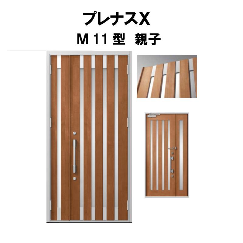 玄関ドア LIXIL プレナスX M11型デザイン 親子ドア リクシル トステム TOSTEM アルミサッシ kenzai