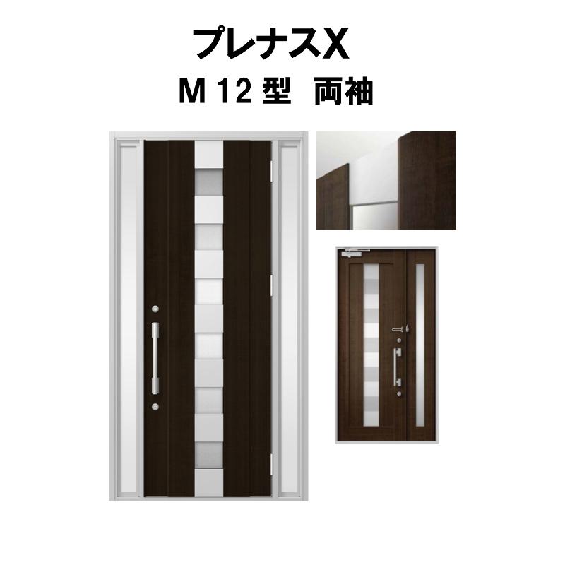 玄関ドア LIXIL プレナスX M12型デザイン 両袖ドア リクシル トステム TOSTEM アルミサッシ kenzai