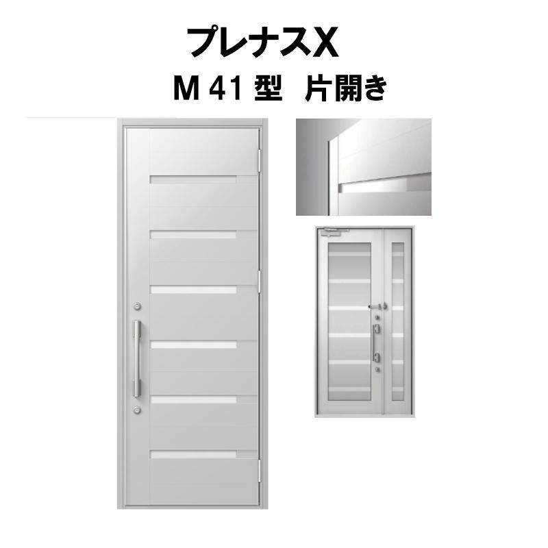 玄関ドア LIXIL プレナスX M41型デザイン 片開きドア リクシル トステム TOSTEM アルミサッシ kenzai
