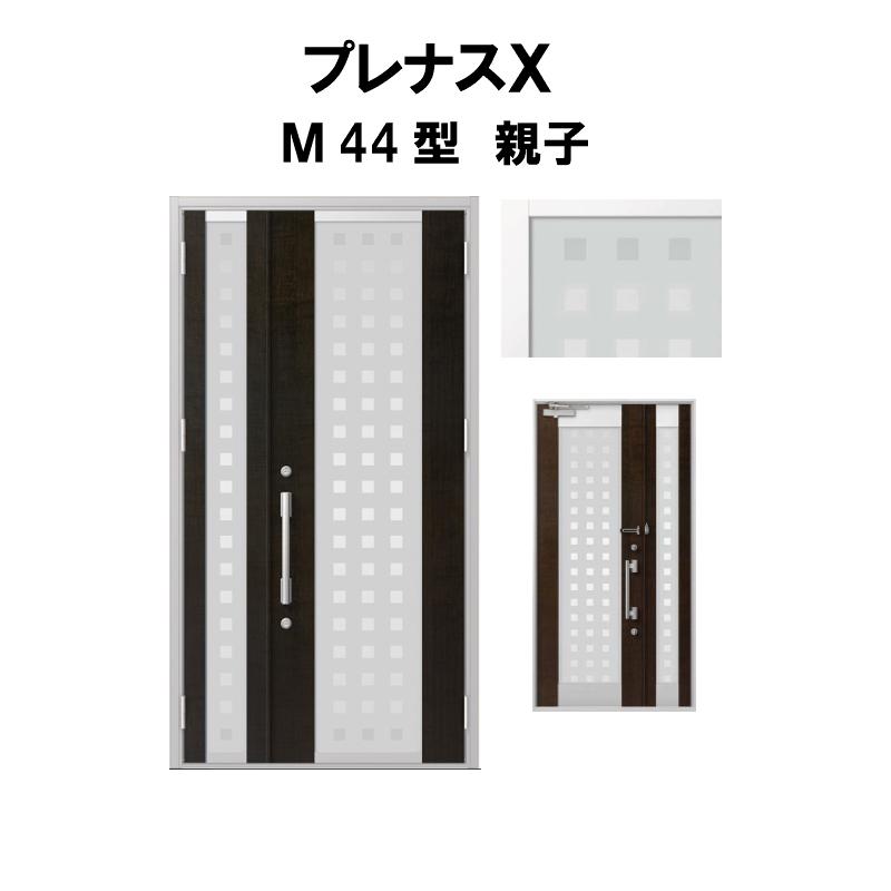玄関ドア LIXIL プレナスX M44型デザイン 親子ドア リクシル トステム TOSTEM アルミサッシ kenzai