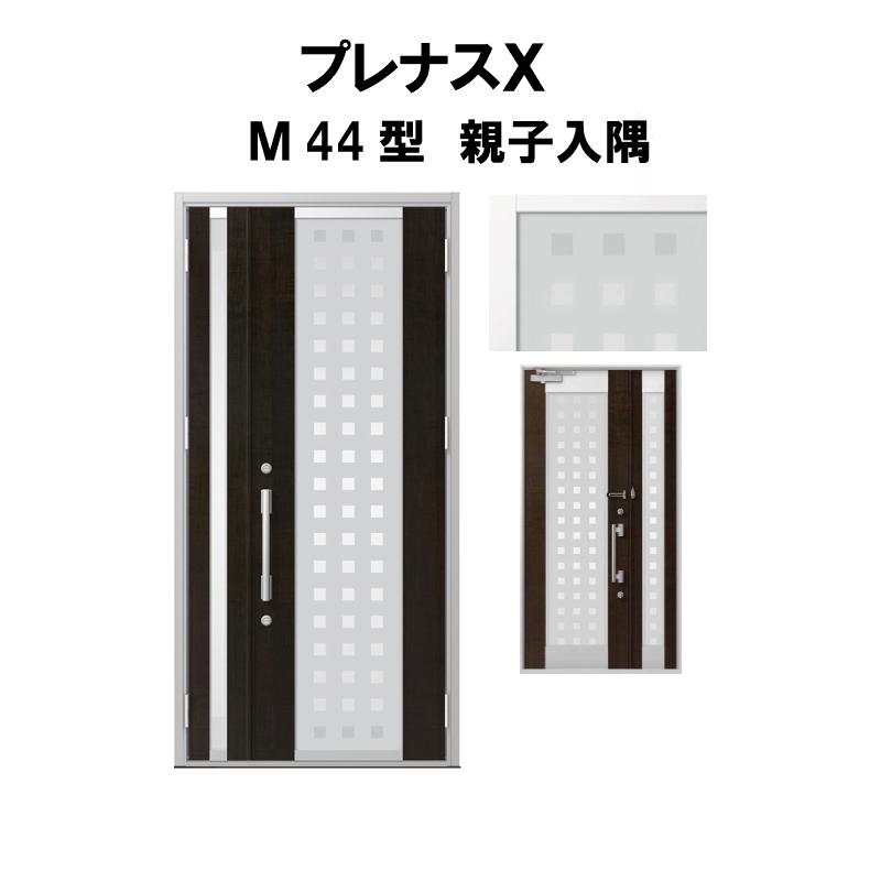 玄関ドア LIXIL プレナスX M44型デザイン 親子入隅ドア リクシル トステム TOSTEM アルミサッシ kenzai