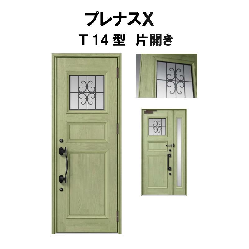 玄関ドア LIXIL プレナスX T14型デザイン 片開きドア リクシル トステム TOSTEM アルミサッシ kenzai