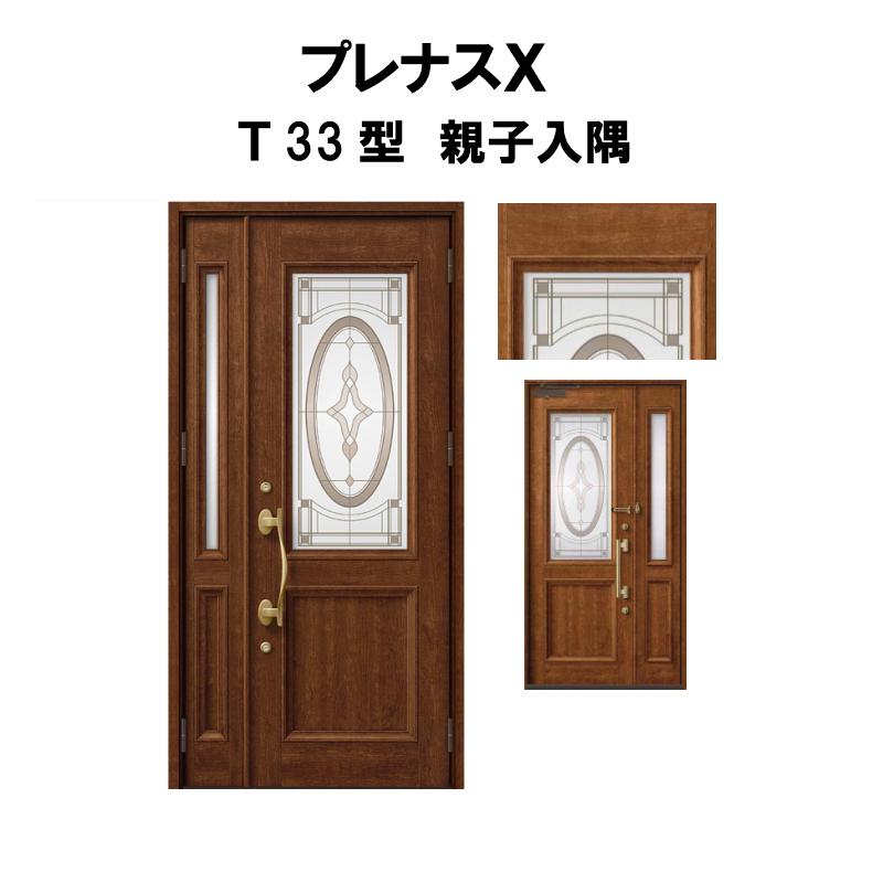 玄関ドア LIXIL プレナスX T33型デザイン 親子入隅ドア リクシル トステム TOSTEM アルミサッシ kenzai