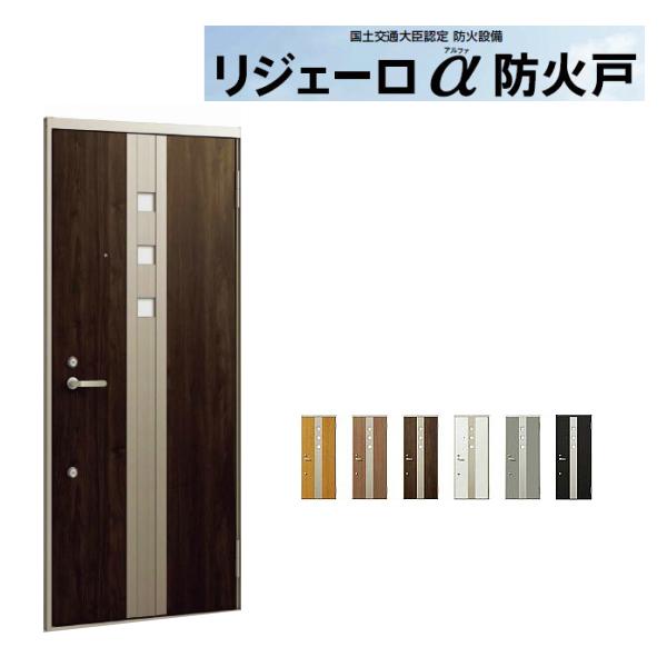 アパート用玄関ドア LIXIL リジェーロα防火戸 K3仕様 32型 ランマ無 W785×H1912mm リクシル/トステム 玄関サッシ アルミ枠 本体鋼板 玄関交換 リフォーム DIY kenzai