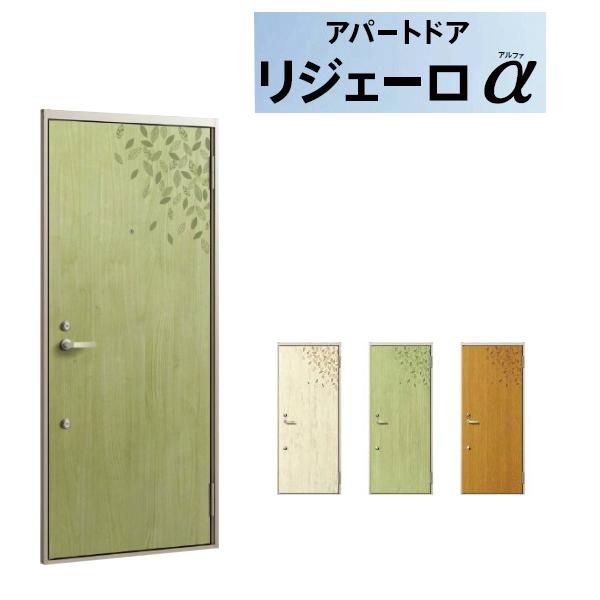 アパート用玄関ドア LIXIL リジェーロα K3仕様 23型 ランマ無 W785×H1912mm リクシル/トステム 玄関サッシ アルミ枠 本体鋼板 玄関交換 リフォーム DIY kenzai