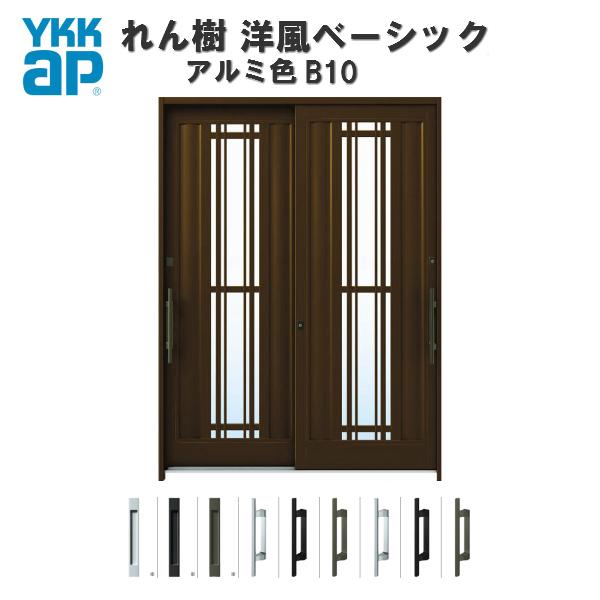 断熱玄関引き戸 YKKap れん樹 洋風ベーシック B10 W1640×H2230 アルミ色 6尺2枚建 複層ガラス ランマ通し YKK 玄関引戸 洋風 玄関ドア 引き戸 おしゃれ アルミサッシ リフォーム kenzai