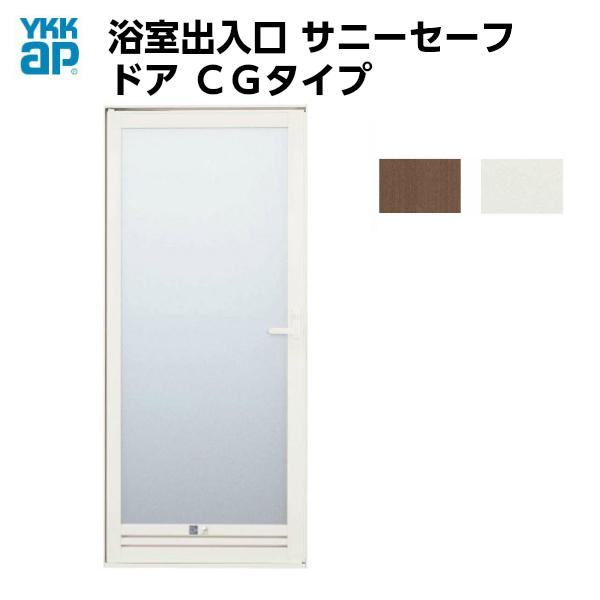YKK 浴室ドア 枠付 YKKAP 浴室出入口 サニセーフII CGタイプ 片開き 半外付型 W750×H2000mm 樹脂板入組立完成品 アルミサッシ kenzai